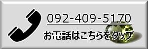 電話は福岡092